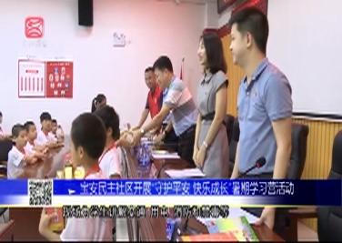 """宝安民生社区开展""""守护平安 快乐成长""""暑假学习营活动"""