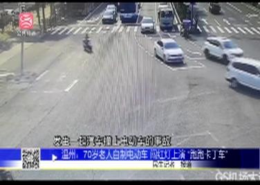 """温州:70岁老人自制电动车 闯红灯上演""""泡泡卡丁车"""""""