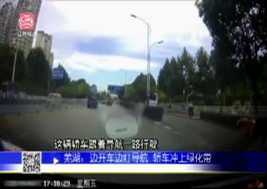 芜湖:边开车边盯导航 轿车冲上绿化带