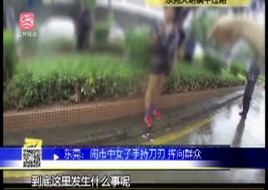 东莞:闹市中女子手持刀刃 挥向群众