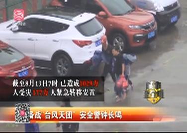 """备战""""台风天团"""" 安全警钟长鸣"""