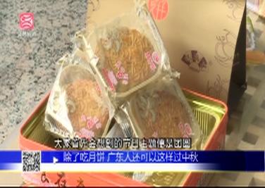 除了吃月饼 广东人还可以这样过中秋