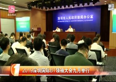 2019深圳國際BT領袖大會九月舉行