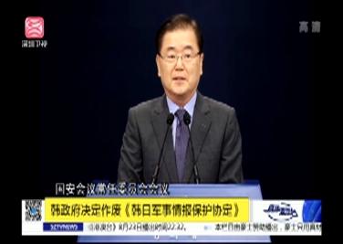 韩政府决定作废《韩日军事情报保护协定》