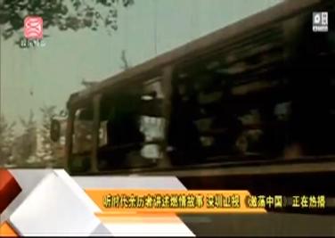 聽時代親歷者講述燃情故事 深圳衛視《激蕩中國》正在熱播