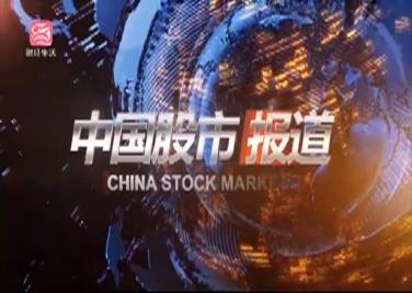 中国股市报道 2019-08-22