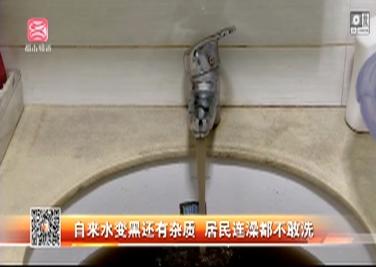 自來水變黑還有雜質 居民連澡都不敢洗