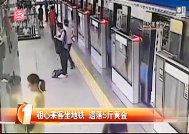 粗心乘客坐地鐵 遺落5斤黃金