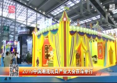2019中國潮流玩具產業大會在深舉行