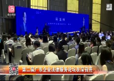 第二届广东企业法律服务论坛在深召开