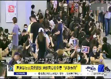 """香港暴徒大闹元朗站 港铁竟安排免费""""逃跑专列"""""""