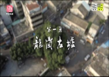 乡愁印迹 第二季第一集 龙岗古墟 2019-08-23