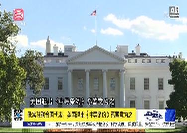 俄常驻联合国代表:美国退出《中导条约》系蓄意为之