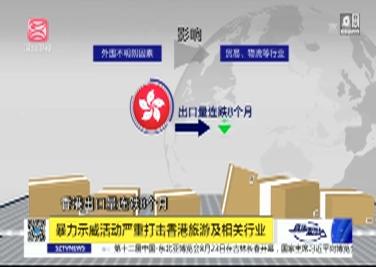 暴力示威活动严重打击香港旅游及相关行业