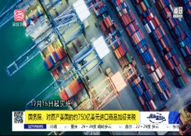 国务院:对原产美国的约750亿美元进口商品加征关税