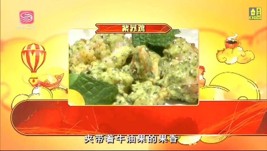 食客私房菜 紫苏鸡 2020-06-29