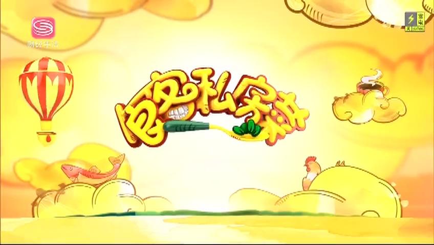食客私房菜 上汤参茸炖绣球 2020-07-02