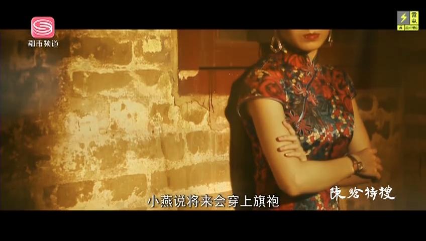 陈晗特搜 当代旗袍文化