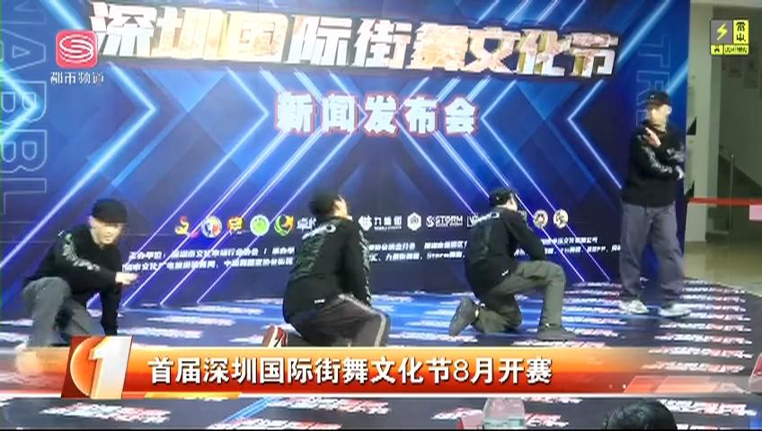 首届深圳国际街舞文化节8月开赛