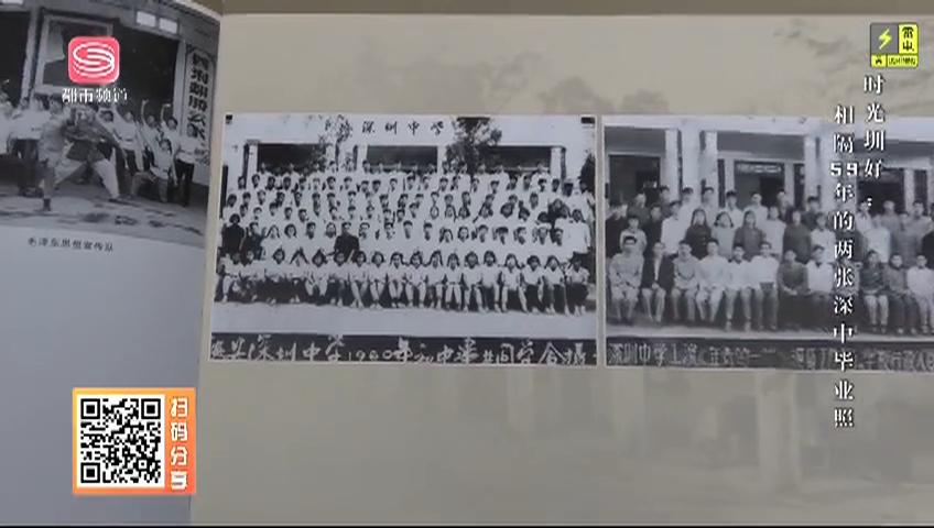 时光圳好:相隔59年的两张深中毕业照