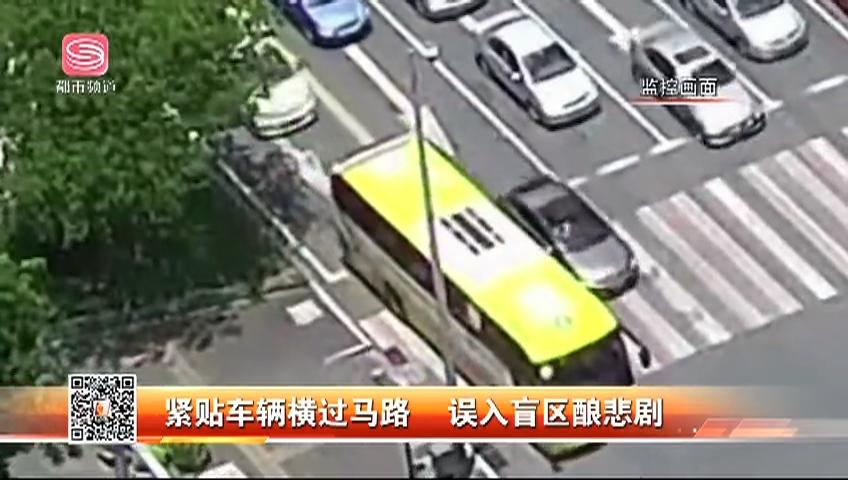 紧贴车辆横过马路 误入盲区酿悲剧