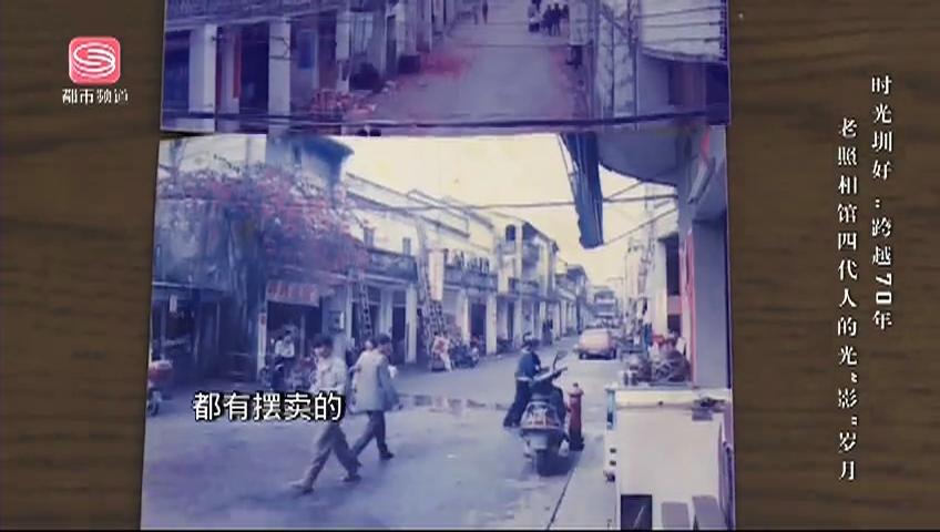 """时光圳好:跨越70年 老照相馆四代人的光""""影""""岁月"""