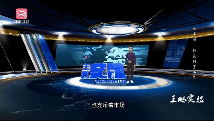 王鹏实验 洗手液 你选对了吗?