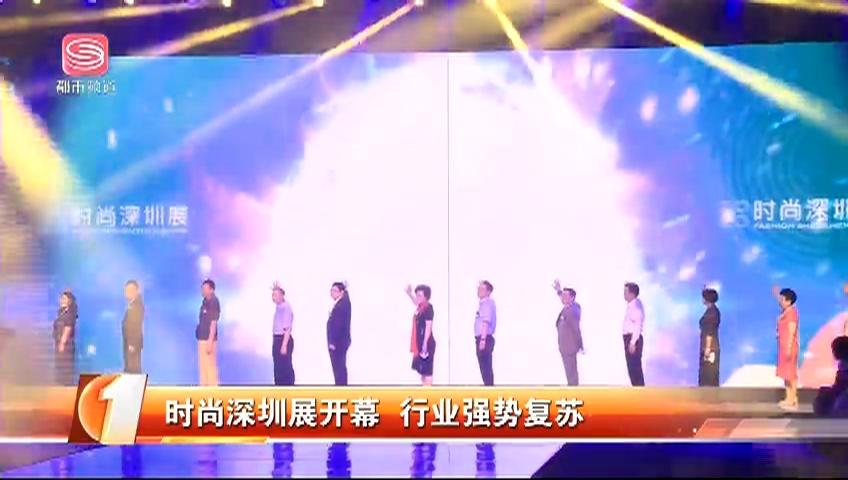 时尚深圳展开幕 行业强势复苏
