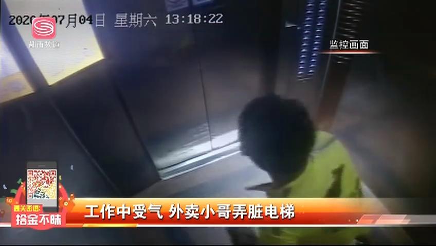 工作中受气 外卖小哥弄脏电梯