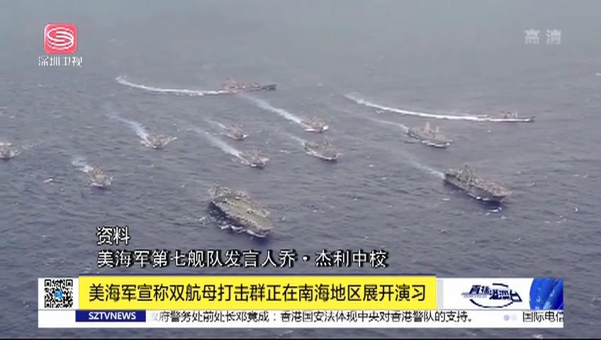美海军宣称双航母打击群正在南海地区展开演习