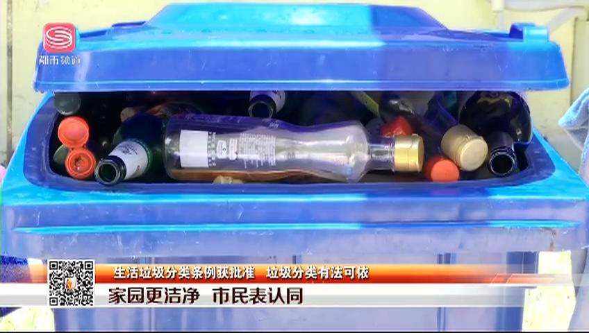 生活垃圾分类条例获批准 垃圾分类有法可依