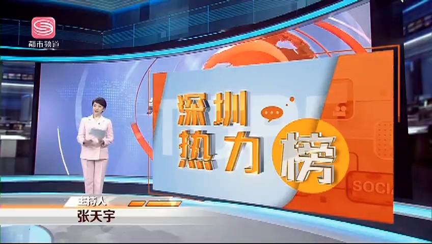 深圳热力榜 2020-07-05