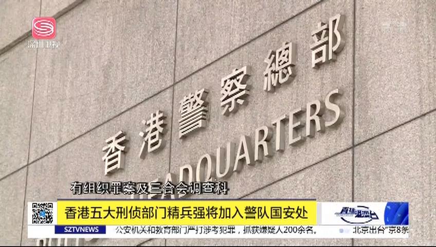 香港五大刑侦部门精兵强将加入警队国安处