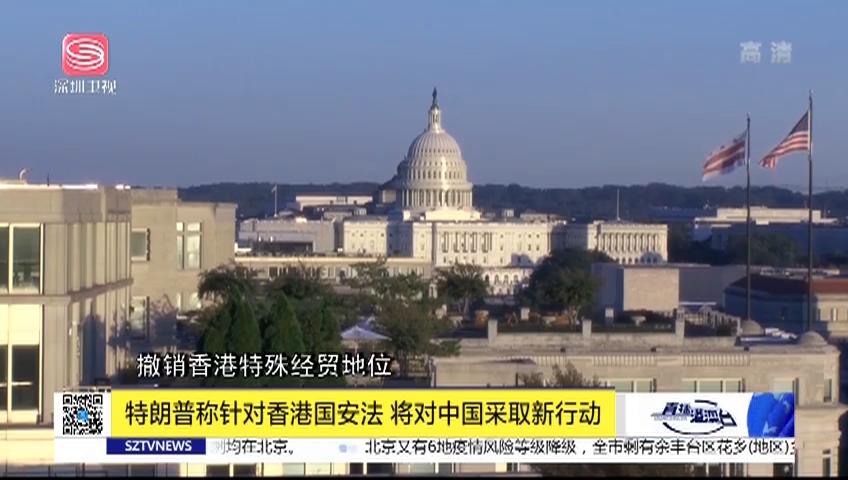 特朗普称针对香港国安法 将对中国采取新行动