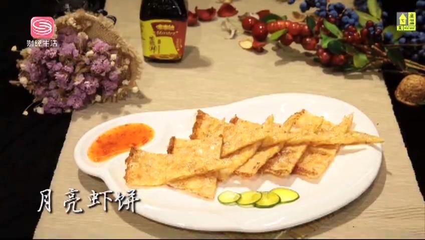 食客私房菜 月亮虾饼 2020-07-06