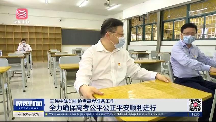 王伟中陈如桂检查高考准备工作 全力确保高考公平公正平安顺利进行