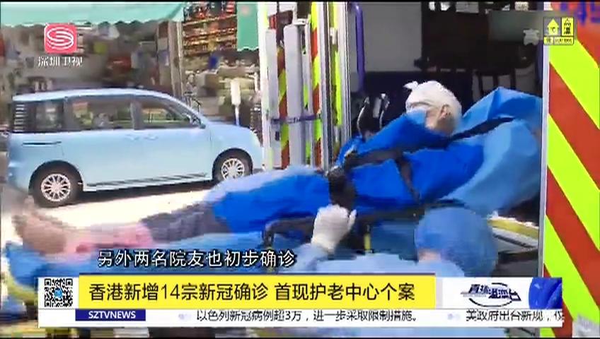 香港新增14宗新冠确诊 首现护老中心个案
