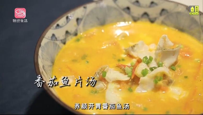 食客私房菜 番茄鱼片汤 2020-07-07