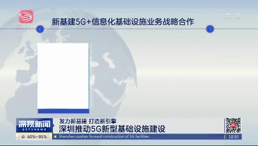 发力新基建 打造新引擎 深圳推动5G新型基础设施建设