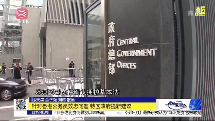 针对香港公务员效忠问题 特区政府提新建议