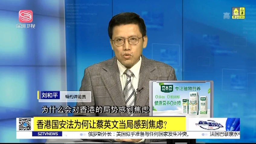香港国安法为何让蔡英文当局感到焦虑?