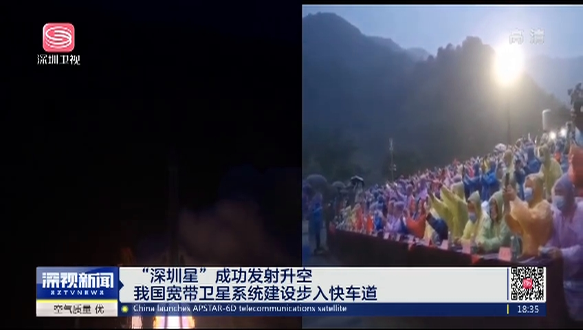 """深圳星""""成功发射升空 我国宽带卫星系统建设步入快车道"""