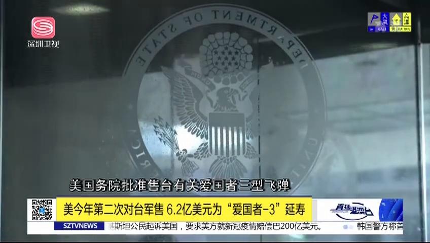 """美今年第二次对台军售 6.2亿美元为""""爱国者-3""""延寿"""