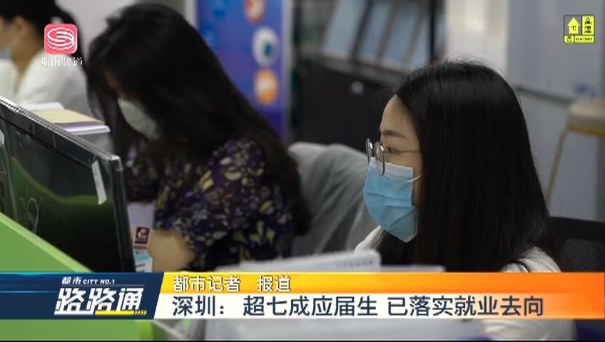 深圳:超七成应届生 已落实就业去向