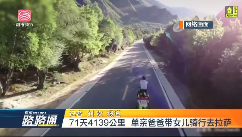 71天4139公里 单亲爸爸带女儿骑行去拉萨