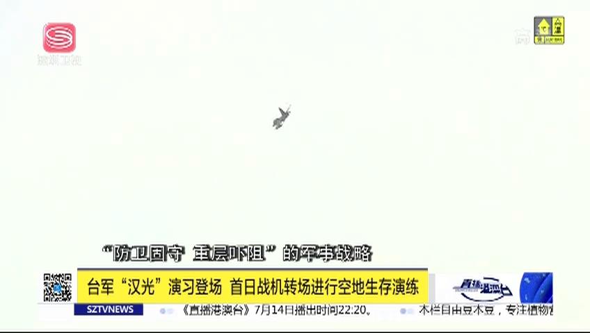 """台军""""汉光""""演习登场 首日战机转场进行空地生存演练"""