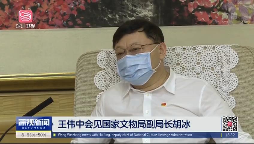 王伟中会见国家文物局副局长胡冰