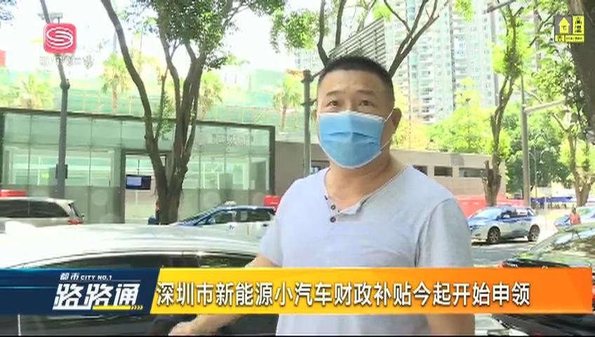 深圳市新能源小汽车财政补贴今起开始申领