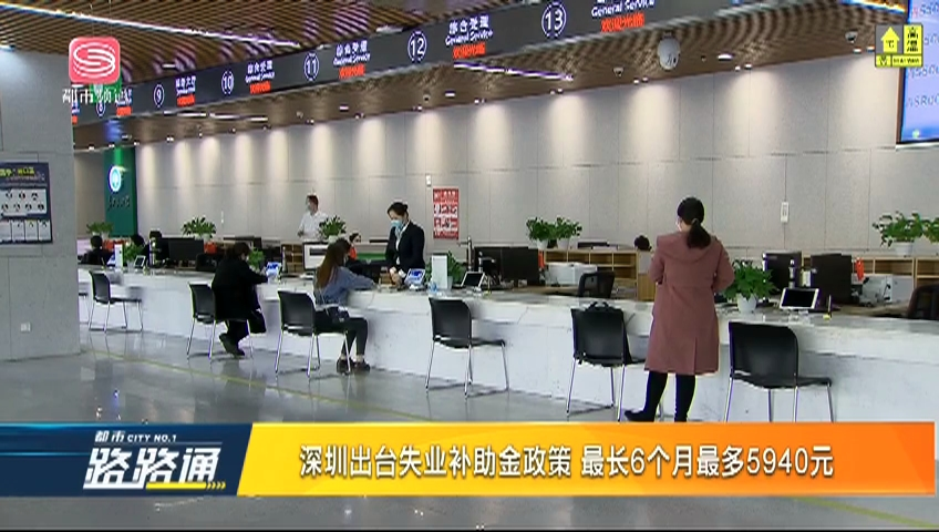深圳出台失业补助金政策 最长6个月最多5940元