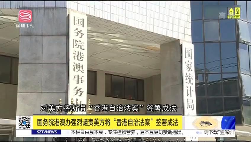 """国务院港澳办强烈谴责美方将""""香港自治法案""""签署成法"""